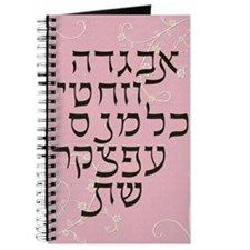 pink floral alef bet Journal