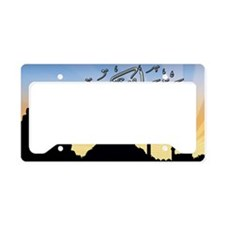 Ramadan License Plate Holder