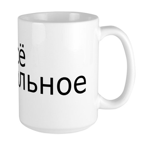 all natural girl Large Mug