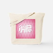05_HopeRibbon_BG02a Tote Bag