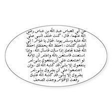 Hadeeth 19 - Be mindful of Allah Oval Decal