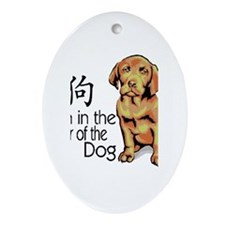 Year of the Dog Oval Ornament