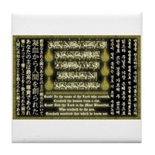 Qur'an 96:1-5 Calligraphy Tile Coaster
