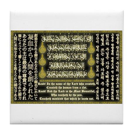 Qur'an 96:1-5 Calligraphy Tile Coaster