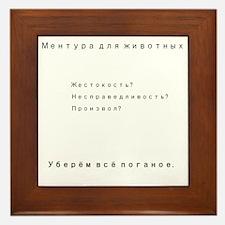mentura 2 Framed Tile