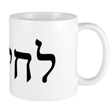 Hebrewlchaim Mug