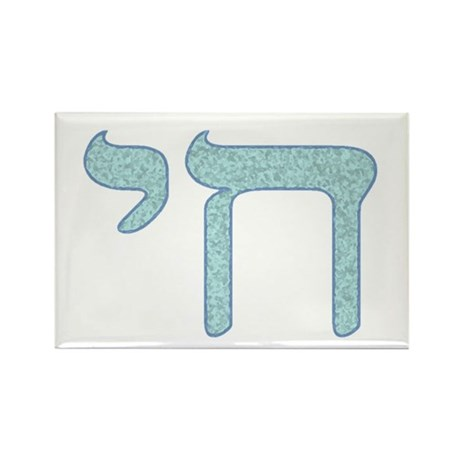 Chai (life) Hebrew Rectangle Magnet