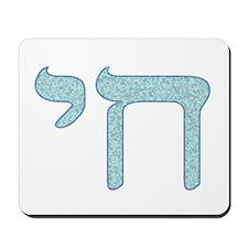Chai (life) Hebrew Mousepad