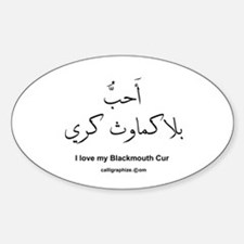 Blackmouth Cur Dog Oval Decal