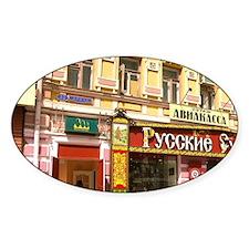 Russia. Moscow. Arbatskaya. Stary A Decal