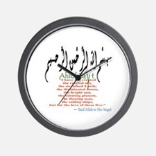 Ahlul Bayt Wall Clock