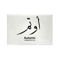 Autumn Arabic Calligraphy Rectangle Magnet (10 pac