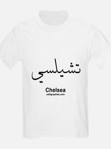 Chelsea Arabic Kids T-Shirt
