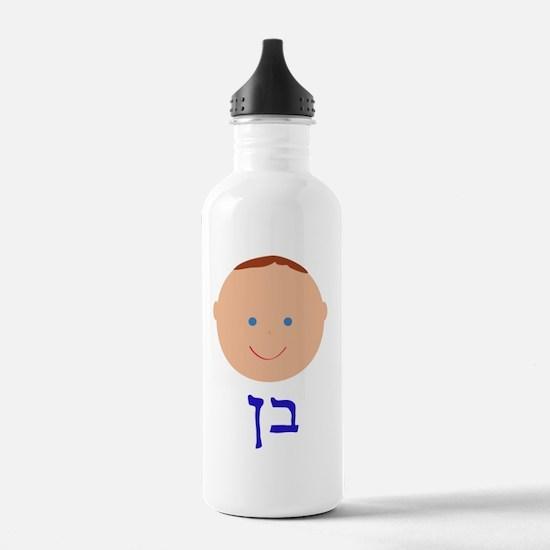 Ben Hebrew Baby Water Bottle