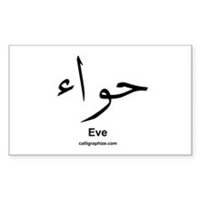 Eve Arabic Calligraphy Rectangle Decal