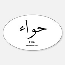 Eve Arabic Calligraphy Oval Decal