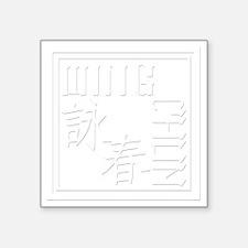 "20111104b Square Sticker 3"" x 3"""