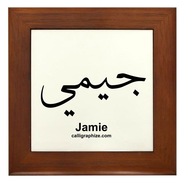 Jamie arabic calligraphy framed tile by calligraphize