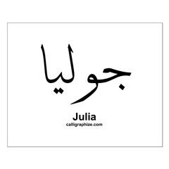 Julia Arabic Calligraphy Posters