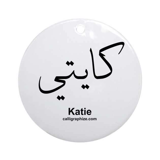 Katie arabic calligraphy ornament round by calligraphize