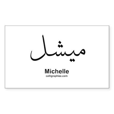 Michelle Arabic Rectangle Sticker
