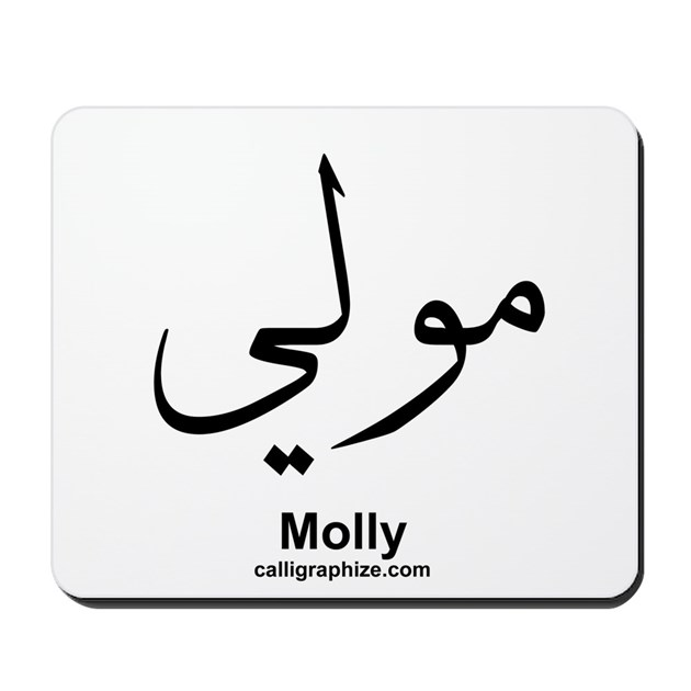 Molly arabic calligraphy mousepad by calligraphize