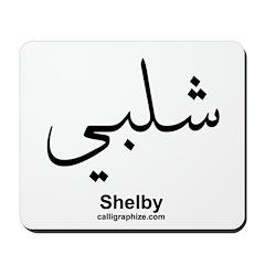 Shelby Arabic Calligraphy Mousepad