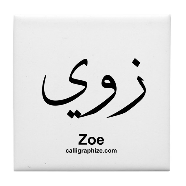 Zoe arabic calligraphy tile coaster by calligraphize