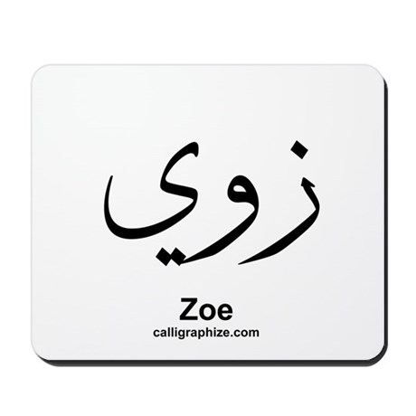 Zoe Arabic Calligraphy Mousepad By Calligraphize