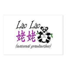 Lao Lao Panda 1 Postcards (Package of 8)