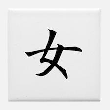 Woman Japanese Kanji Tile Coaster
