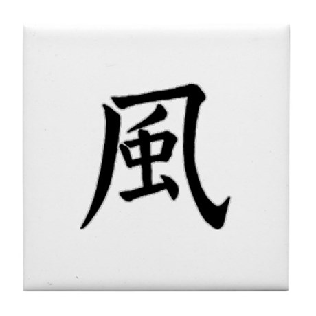 Chinese Wind Symbol Tile Coaster