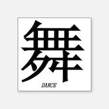 """DANCE Square Sticker 3"""" x 3"""""""
