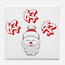 Ho Ho Ho! Tile Coaster