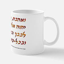 Deuteronomy 6:5 Mug