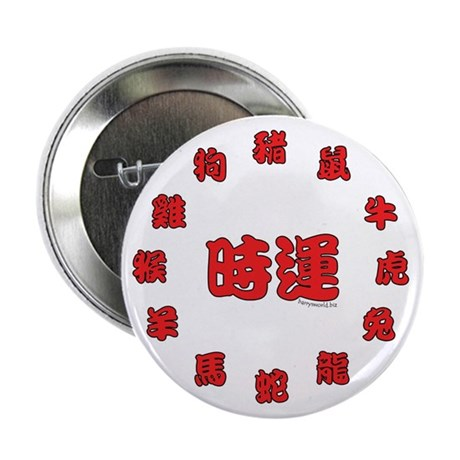 "Chinese Zodiac (1) 2.25"" Button (100 pack)"