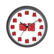 Chinese Zodiac (1) Wall Clock