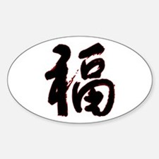 Chinese good fortune Oval Decal