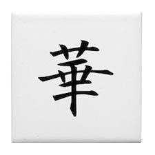 Japanese kanji - gay  Tile Coaster