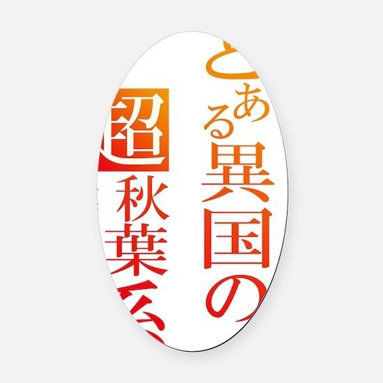 Toaru Ikoku no Cho Akiba-kei -I AM Oval Car Magnet