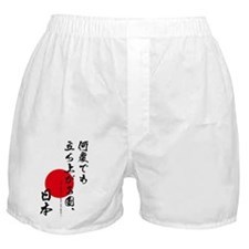 Japan stands up again and again ! Boxer Shorts
