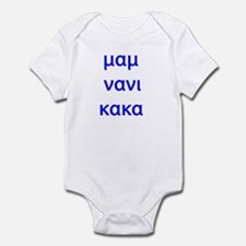 """EAT SLEEP POOP"" IN GREEK Onesie"