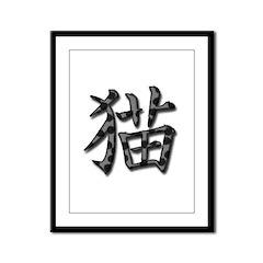 Cat in Kanji Framed Panel Print