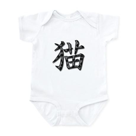 Cat in Kanji Infant Bodysuit