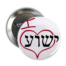 "I heart 2.25"" Button"