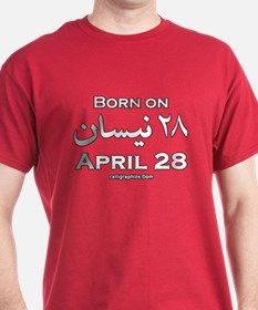 April 28 Birthday Arabic T-Shirt