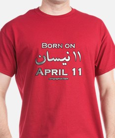 April 11 Birthday Arabic T-Shirt