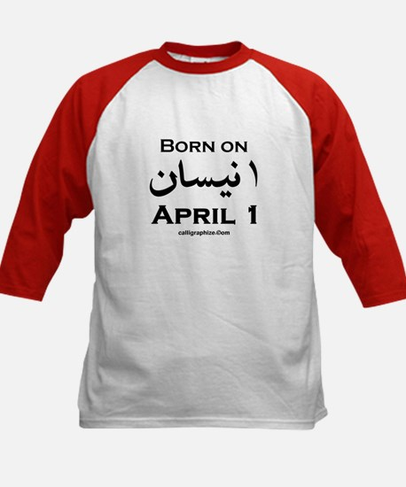 April 1 Birthday Arabic Kids Baseball Jersey