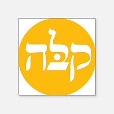 """kabbalah Square Sticker 3"""" x 3"""""""