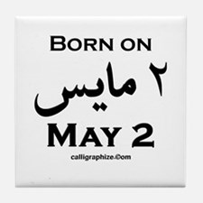May 2 Birthday Arabic Tile Coaster